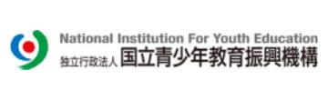 独立行政法人 国立青少年教育振興機構