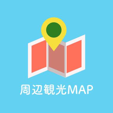 周辺観光MAP