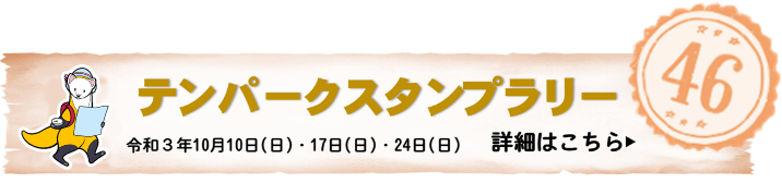 テンパークスタンプラリー46